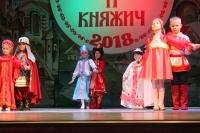 Княжна и Княжич 2018_11