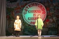 Саткинская Княжна и Княжич 2018_10