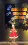 XXVI-й районный открытый фестиваль-конкурс детского творчества «Веселые нотки - 2021» (23.03.21 г.)
