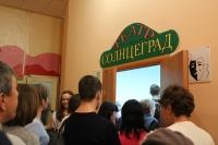 Открытие Особого театра